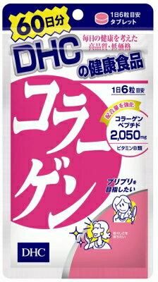 DHCコラーゲン60日分360粒(DHC人気19位)