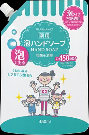 【熊野油脂】【ファーマアクト】ファーマアクト薬用泡ハンドソープスパウト付詰替【450ML】