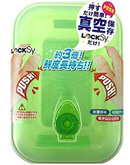 LOCKSY rokushi真空保存容器纯的要点2.6L(按,作为简单的真空tappa)(4573252013266)