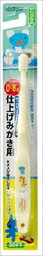研磨peneropetetanreru完成事情牙刷(供小孩使用的牙刷)(4901221862131)