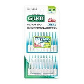【サンスター】GUM ガム ソフトピック 無香料[SS〜M]40本入り ( ゴムタイプの歯間ブラシ ) ( 4901616215641 )