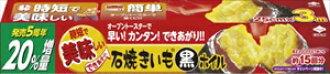 石焼kiimo black wheel 25CMX3M (for baked sweet potato foil) × 5pcs (4901987201984)