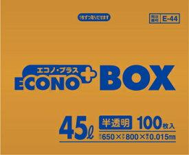 【送料込】【日本サニパック】業務用ポリ袋 45L 100枚×8箱セット E-44 半透明 0.015mm (ケース販売 ゴミ袋)(4902393204446)