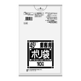 【ゴミ袋】【日本サニパック】業務用ポリ袋 45L L-43 透明 0.050mm 10枚(4902393243438)