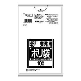 【送料無料・まとめ買い×10】日本サニパック 業務用ポリ袋 45L N-49 白半透明 0.040mm 10枚入り×10点セット( ぽり袋 ゴミ袋 )(4902393264495)