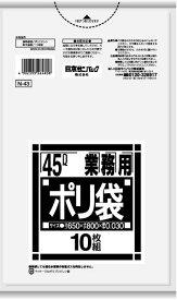 【送料込】【ケース販売】【ゴミ袋】【日本サニパック】業務用ポリ袋 45L N-43 透明 0.030mm 10枚×60冊(4902393264808)