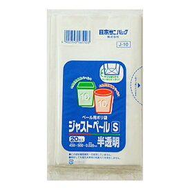【10点セットで送料無料】日本サニパックジャストペールJ−10 ジャストペールS 半透明 20枚【20枚】×10点セット ★まとめ買い特価! ( 4902393565103 )