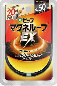 ピップマグネループEX 高磁力タイプ ブラック 50cm 首・肩のコリ・血行改善に適した磁気ネックレス ( 4902522669108 )