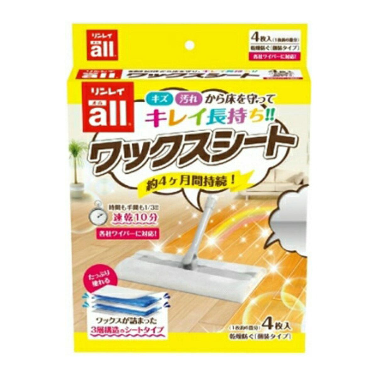 【リンレイ】【オール】オールワックスシート 4枚入り ワックス効果4ヶ月 10分で乾燥 ( 掃除 床 all ) ( 4903339984064 )