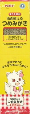 ヤマヒサ Petio ( ペティオ ) 両面使えるつめみがき 3コパック またたび付 ( ペット用品 猫爪とぎ 爪磨き ) ( 4903588247323 )