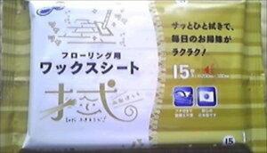 【昭和紙工】ラク楽LIFE フローリング用ワックスシート 15枚入り ( 4957434005698 )