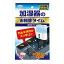 【UYEKI】加湿器のお掃除タイム 30g×3袋入 加湿器専用洗浄剤 ( 4968909054332 )