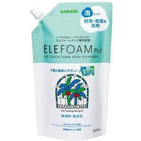 【サラヤ】【ヤシノミ洗剤】ヤシノミ洗剤 泡タイプ 詰替用 500ml ( 4973512420962 )