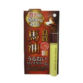 【渋谷油脂】SOC 馬油リップクリーム 4G 良質の馬油使用 うるおいリップクリーム ( 4974297274214 )