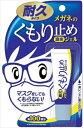 【ソフト99】メガネのくもり止め 濃密ジェル 耐久タイプ 10g ( 眼鏡曇りドメ ) ( 4975759201922 )