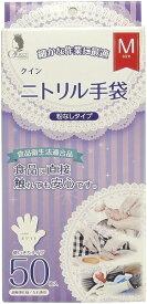 宇都宮製作 クイン ニトリル手袋 Mサイズ 50枚入り 左右兼用 ( 4976366013014 )