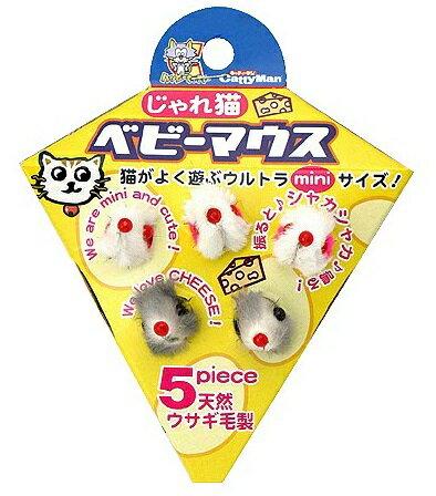 ドギーマンじゃれ猫 ベビーマウス 5コ入 ( ペット用品 ネコ用おもちゃ・玩具 ) ( 4976555843392 )