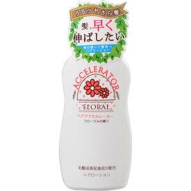 【加美乃素本舗】ヘアアクセルレーター フローラルの香り 150ML(育毛剤 女性用)( 4987046120328 )