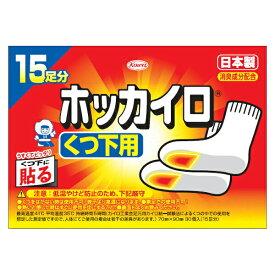 【送料無料・まとめ買い×3】【興和】ホッカイロ くつ下用 15足分 ( 30個 ) 使い捨てカイロ 貼る靴下用×3点セット ( 4987067828104 )