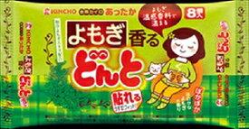 【大日本除虫菊 ( 金鳥 ) 】【ハレルカオルドント】貼れる 香るどんと よもぎ 8個入 ( 貼れる使い捨てカイロ ) ( 4987115826472 )