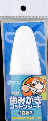 クリーンワン 歯みがきコットンシート 10枚入り 指型(ペット用品 犬 デンタルケア )(4990968501564)