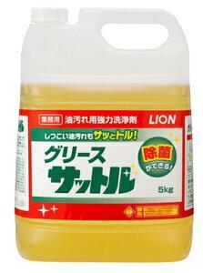 【業務用洗剤】ライオンハイジーン 業務用油汚れ洗浄剤 グリースサットル 5リットル GRSST5 ( 4903301203766 )