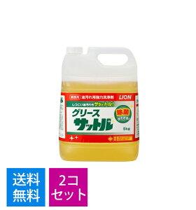 【2個で送料込】ライオンハイジーン 業務用油汚れ洗浄剤 グリースサットル 5L×2点セット GRSST5 ( 4903301203766 )