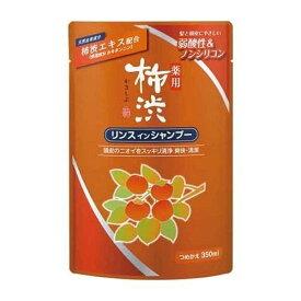 【熊野油脂】薬用 柿渋 リンスインシャンプー 詰替 350ml 弱酸性 ノンシリコン 医薬部外品 ( 4513574023062 )