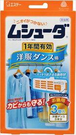 【エステー】ムシューダ 1年間有効 洋服ダンス用 3個入 (衣類用防虫剤)( 4901070303052 )