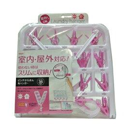 【アイセン工業】ピンチからまん角ハンガー36P ピンク LK161(室内干し対応) ( 4901105341639 )