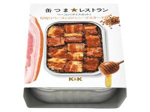 【送料込・まとめ買い×12】K&K 缶つま レストラン 厚切りベーコンのハニーマスタード味 105g ( 食品・おつまみ・缶詰 ) ( 4901592895356 )