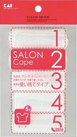 【GotoポイントUP】 【貝印】【SALON MODE】HC0625 SALON MODE ケープ ( 5回分 ) 【1個】 ( 4901601269505 )