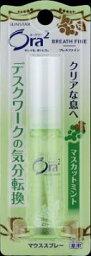 氣氛二Ora2呼吸很好滑鼠噴霧器[奶子葡萄薄荷]6ml(4901616010222)