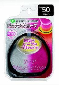 ピップ マグネループ ソフトフィット 黒 50cm レギュラータイプ(磁気ネックレス)(4902522663175)