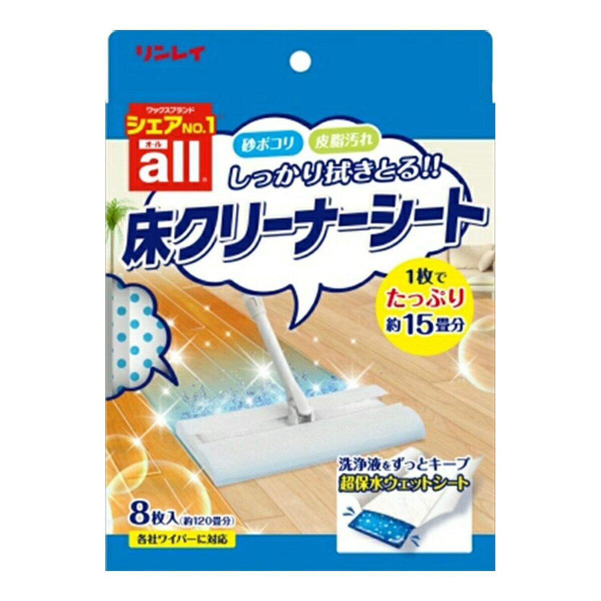 【リンレイ】オール床クリーナーシート 8枚入り ( ワックスがけ前の掃除に ) ( 4903339980677 )