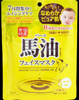 LOSHI horse oil moisture mask, BA 7 pcs Japanese cotton (soaked style mask) (4936201100811)