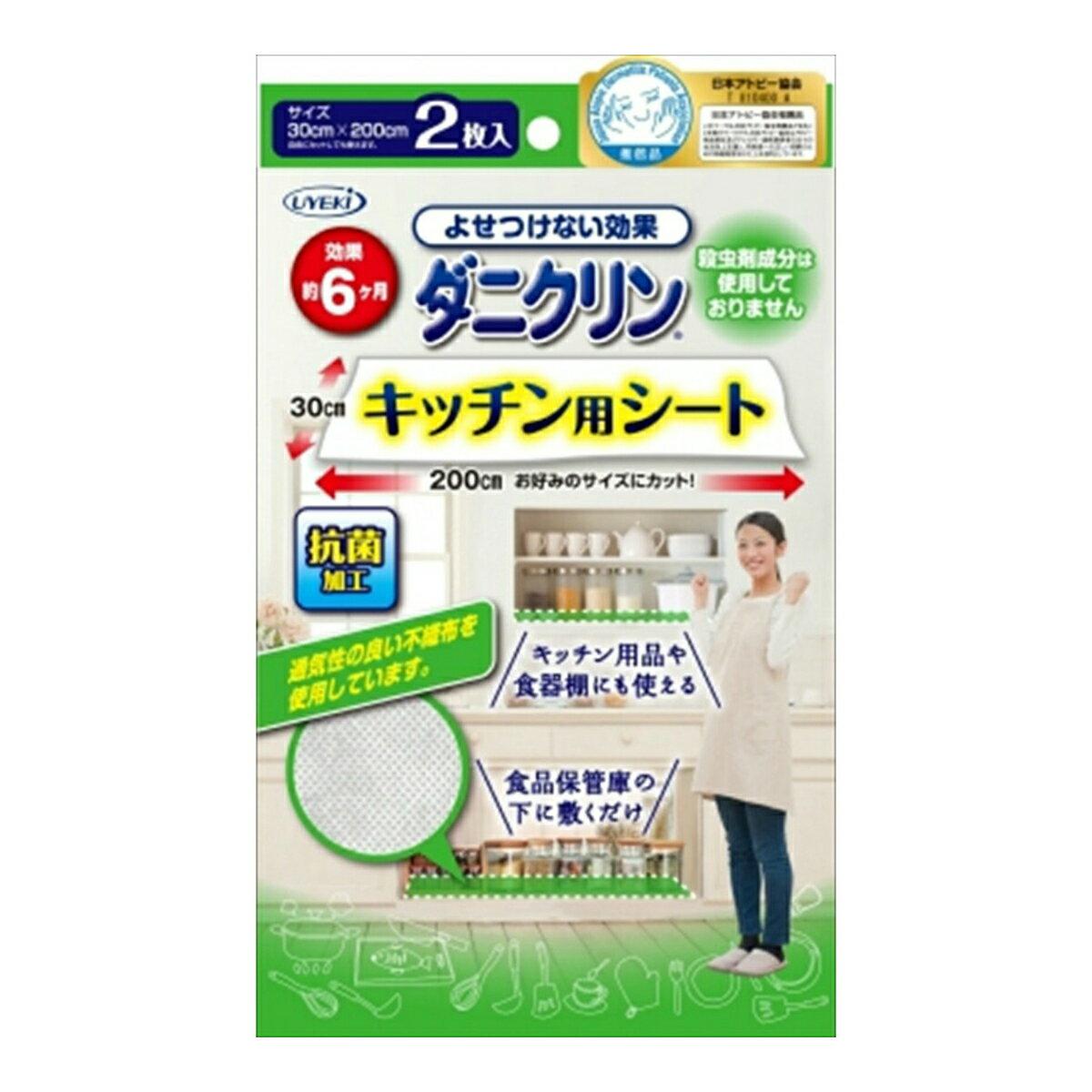 【UYEKI】【ダニクリン】ダニクリン キッチンシート 2枚入 ( 4968909057937 )