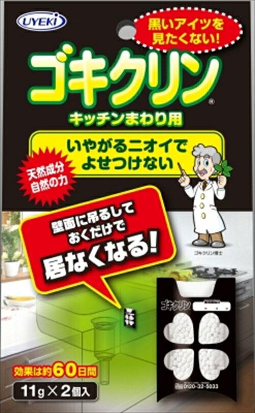 【送料無料・まとめ買い×5】【UYEKI】【ゴキクリン】ゴキクリン キッチンまわり用 2個入×5点セット ( 4968909065918 )