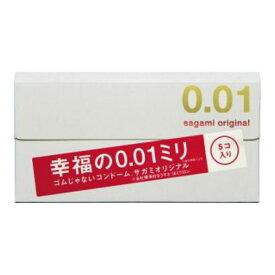 相模ゴム工業 サガミオリジナル 001 5個入 コンドーム 管理医療機器 ( スキン 極薄 0.01mm ゼロゼロワン ) ( 4974234619245 )