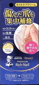 ロート製薬 メンソレータム ハンドベール ビューティー プレミアムリッチネイル 12g ( 爪 ネイルケア ) ( 4987241143733 )