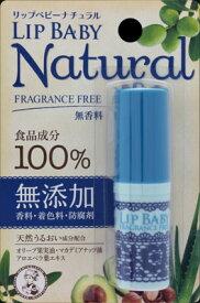 メンソレータム リップベビー ナチュラル ( 無香料 ) 4g ( 化粧品・リップクリーム・スキンケア ) ( 4987241143962 )