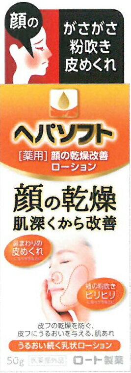ヘパソフト薬用顔の乾燥改善ローション50G(化粧品・スキンケア・化粧水)4987241144686