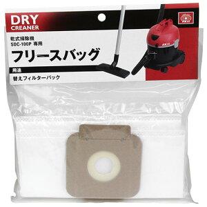【送料込・まとめ買い×5点セット】SK11 乾式掃除機SDC-100P専用 フリースバッグ(替えフィルターバック)(1枚入)