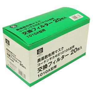 【送料込】藤原産業 SK11 農薬散布用マスクフィルター(20枚入)