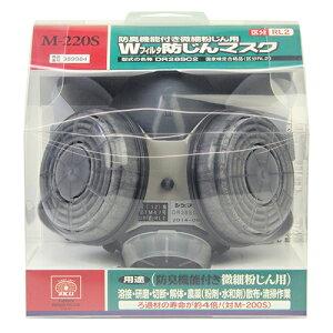 【送料込・まとめ買い×7点セット】藤原産業 SK11 防塵マスク Wフィルター M-220S(1コ入)