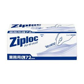 旭化成 ジップロック 業務用フリーザーバッグ L72枚 お徳用 ( 4901670111446 ) ( キッチン用品・ジップロック・調理器具 )