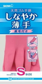 【決算セール】ショーワグローブ しなやか薄手 ピンク Sサイズ 1双(天然ゴム製の手袋 作業手袋) ( 4901792024860 )※無くなり次第終了