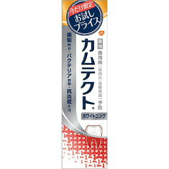 95 g of カムテクトホワイトニング medical use toothbrushing trial product fluorine combination unregulated drugs (tooth powder) (4901080770110) ※It is finished as soon as I disappear