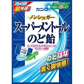 カンロ ノンシュガー スーパーメントール のど飴×6個セット (4901351016961)