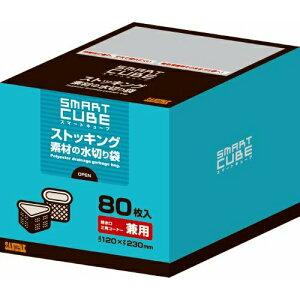 【送料込・まとめ買い×9点セット】SC62 スマートキューブ ストッキング 水切り袋 兼用 80枚 (4902393456647)